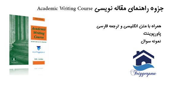 جزوه راهنمای مقاله نویسی Academic Writing Course