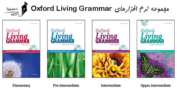 دانلود کتاب های آموزش گرامر انگلیسی Oxford Living Grammar با فایل نرم افزار