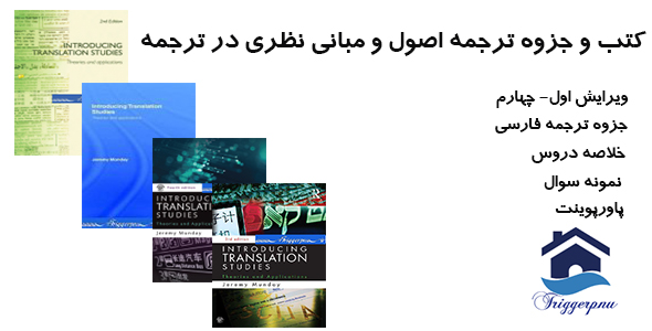 جزوه ترجمه فارسی اصول و مبانی مطالعات ترجمه جرمی ماندی