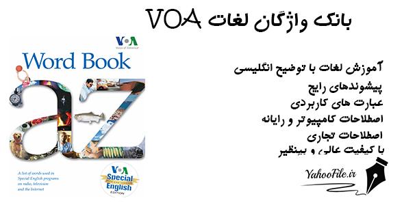 بانک واژگان لغات VOA