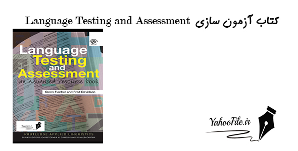 کتاب آزمون سازی  Language Testing and Assessment