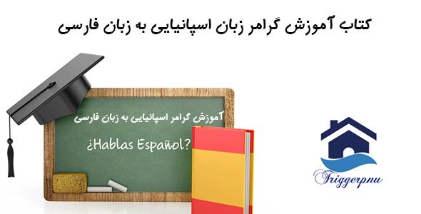 کتاب آموزش گرامر زبان اسپانیایی به زبان فارسی