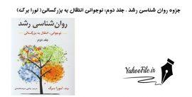 جزوه روان شناسی رشد ، جلد دوم؛ نوجوانی انتقال به بزرگسالی( لورا برک)