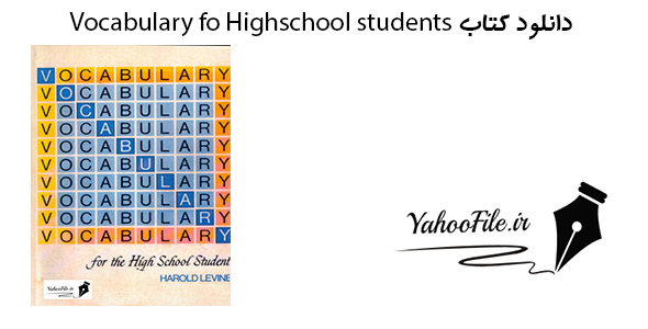 کتاب Vocabulary fo Highschool students