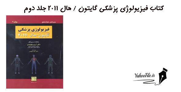 کتاب فیزیولوژی پزشکی گایتون  هال ۲۰۱۱ جلد دوم
