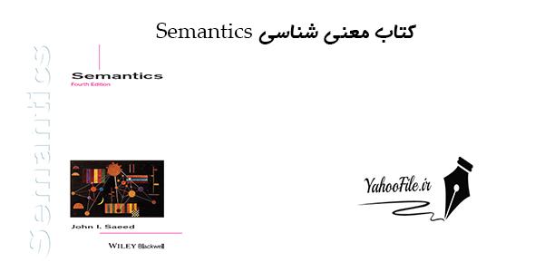 کتاب معنی شناسی Semantics