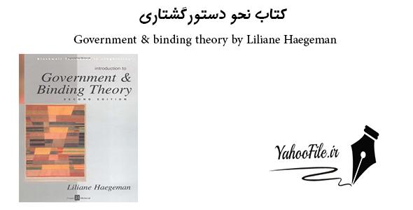 کتاب نحو دستور گشتاری Government & binding theory