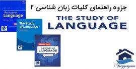 دانلود جزوه راهنمای کلیات زبان شناسی ۲ (متن و ترجمه)