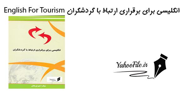 انگلیسی برای برقراری ارتباط با گردشگران English For Tourism