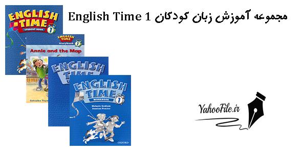 مجموعه آموزش زبان کودکان English Time 1