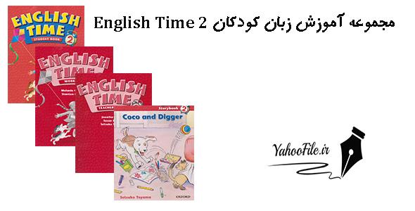 مجموعه آموزش زبان کودکان English Time 2