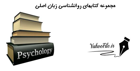 مجموعه کتابهای روانشناسی به زبان اصلی