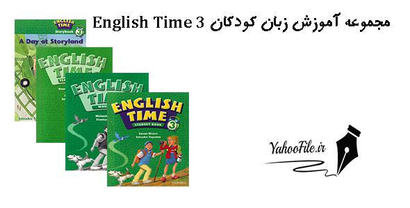 مجموعه آموزش زبان کودکان English Time 3