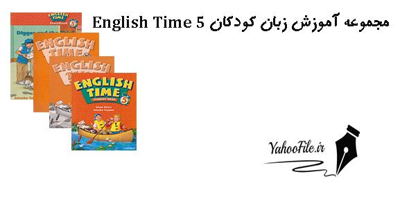 مجموعه آموزش زبان کودکان English Time 5