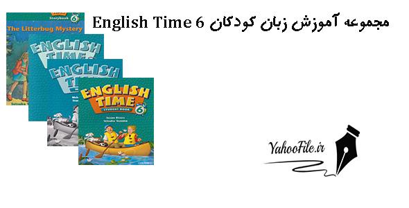 مجموعه آموزش زبان کودکان English Time 6