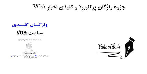 واژگان پرکاربرد و کلیدی سایت VOA انگلیسی