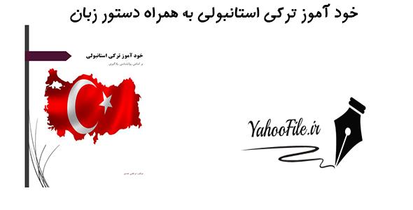 کتاب خودآموز زبان ترکی استانبولی