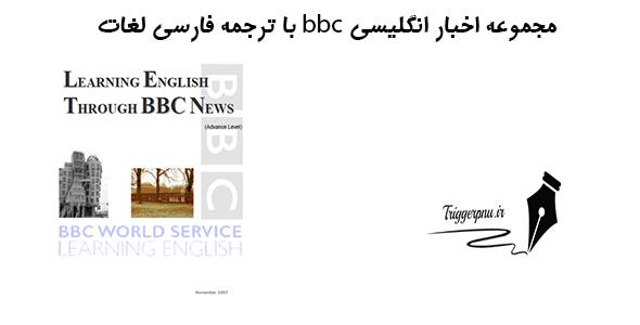 مجموعه اخبار انگلیسی bbc با ترجمه فارسی لغات