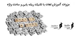 آموزش لغات با تکنیک ریشه یابی و ساخت واژه