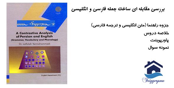 دانلود پاور پوینت ساخت زبان فارسی