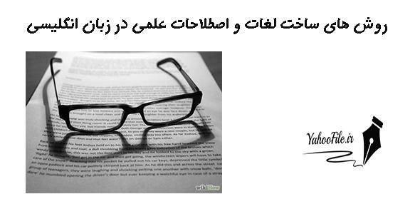 مقاله روش های ساخت لغات و اصطلاحات علمی در زبان انگلیسی و تطبیق آن با ترجمه فارسی