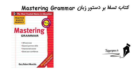 کتاب تسلط بر دستور زبان Mastering Grammar