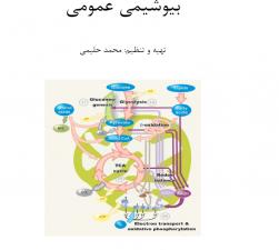 بیوشیمی عمومی