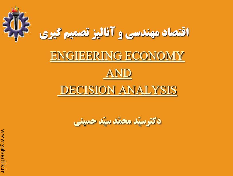 جزوه اقتصاد مهندسی و آنالیز تصمیم گیری
