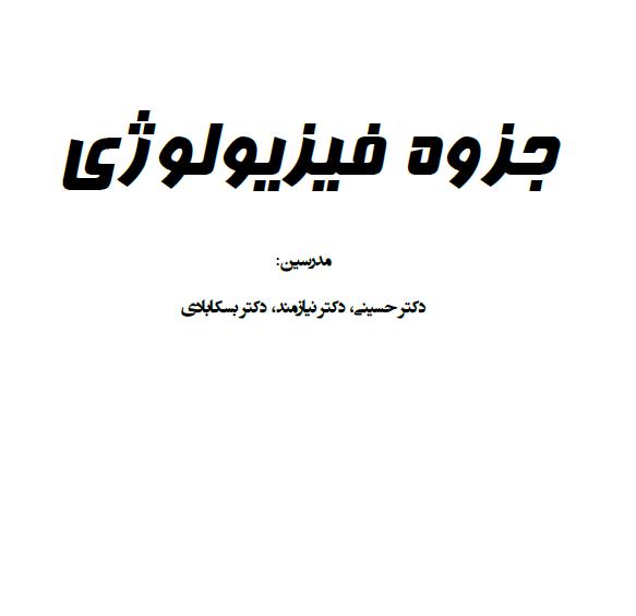 جزوه فیزیولوژی دکتر حسینی، دکتر نیازمند، دکتر بسکابادی