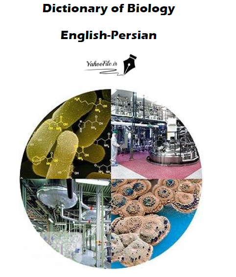 دانلود دیکشنری دوزبانه زیست شناسی – انگلیسی به فارسی