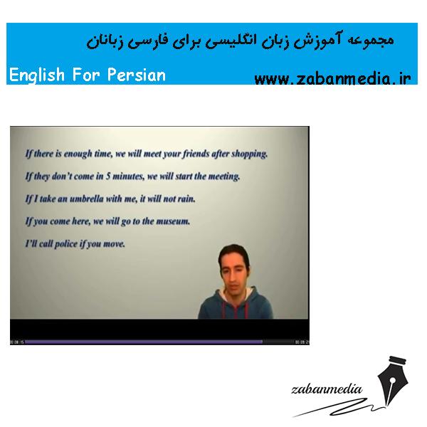 مجموعه آموزش تصویری انگلیسی برای فارسی زبانان