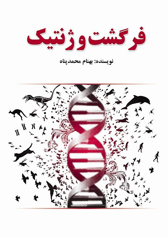 کتاب فرگشت و ژنتیک