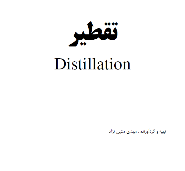 جزوه Distillation تقطیر