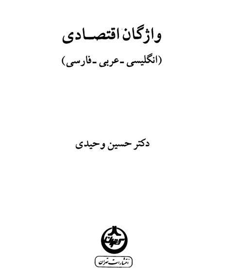 کتاب مجموعه واژگان اقتصادی (انگلیسی-فارسی-عربی)