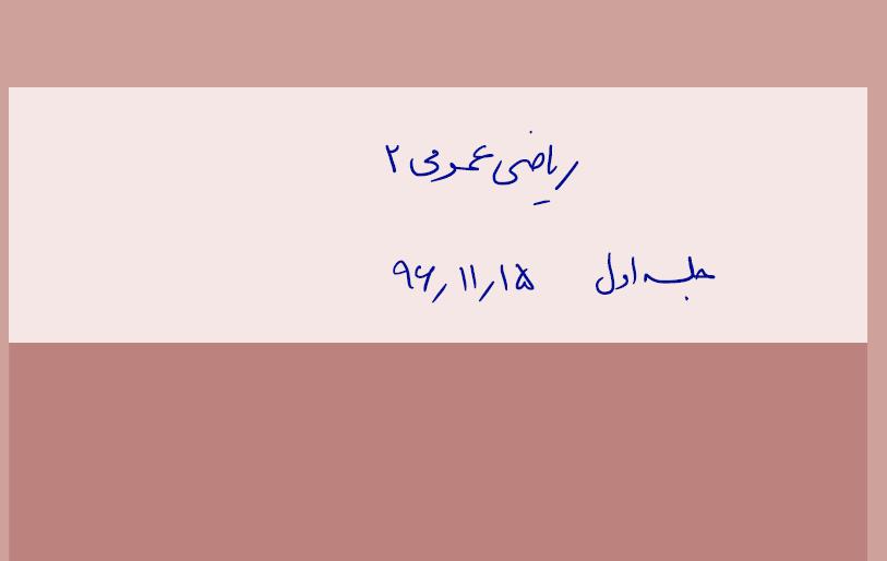 جزوه ی ریاضی۲  فتوحی دانشگاه شریف
