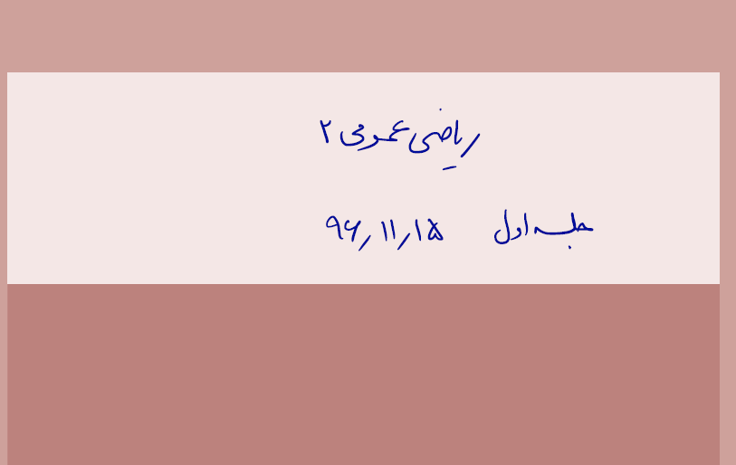 "<span itemprop=""name"">جزوه ی ریاضی۲  فتوحی دانشگاه شریف</span>"