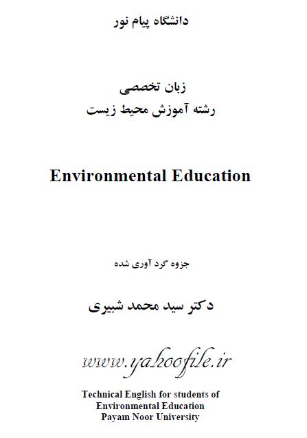زبان تخصصی رشته آموزش محیط زیست