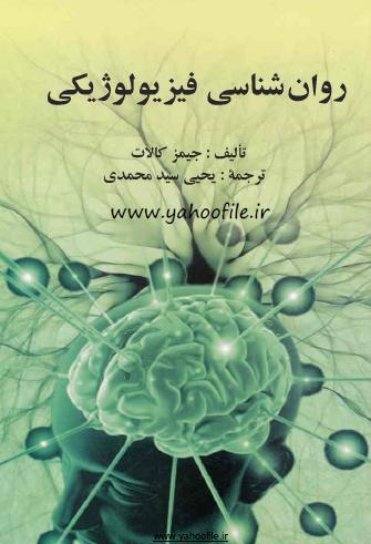 کتاب روانشناسی فیزیولوژیکی